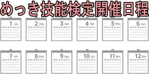 めっき技能検定開催日程