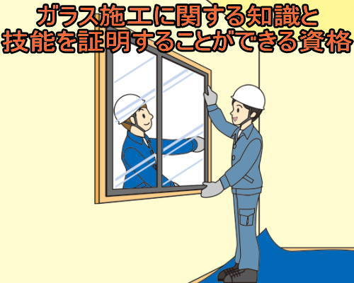 ガラス施工に関する知識と技能を証明することができる資格