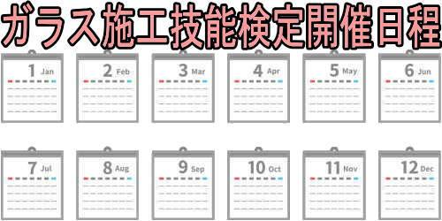 ガラス施工技能検定開催日程