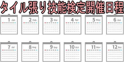 タイル張り技能検定開催日程