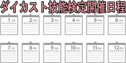 ダイカスト技能検定開催日程