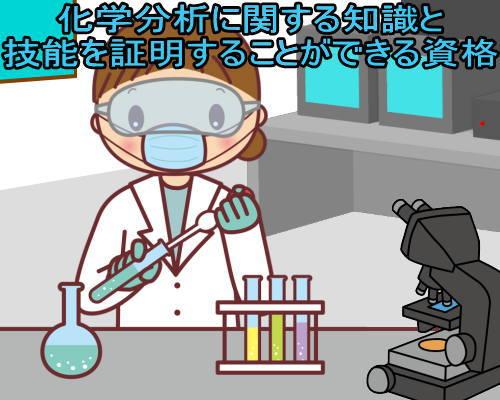 化学分析に関する知識と技能を証明することができる資格2