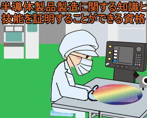 半導体製品製造に関する知識と技能を証明することができる資格