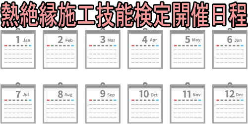 熱絶縁施工技能検定開催日程