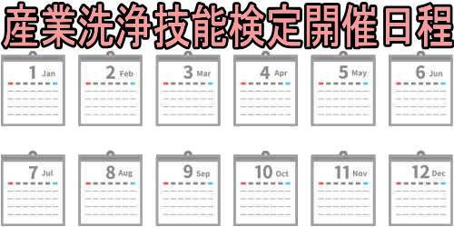 産業洗浄技能検定開催日程