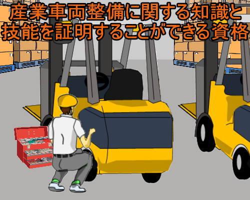 産業車両整備に関する知識と技能を証明することができる資格