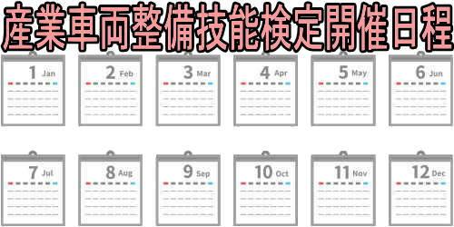 産業車両整備技能検定開催日程