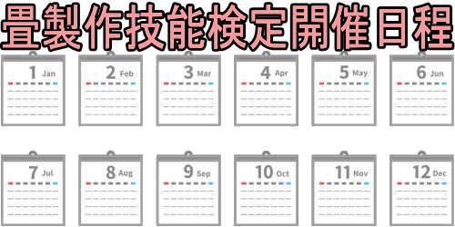 畳製作技能検定開催日程