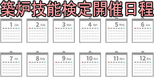 築炉技能検定開催日程