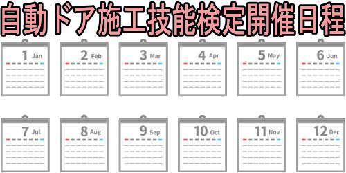 自動ドア施工技能検定開催日程