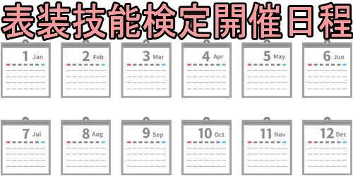 表装技能検定開催日程