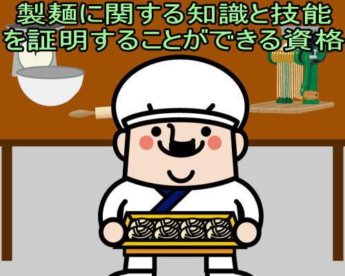 製麺に関する知識と技能を証明することができる資格
