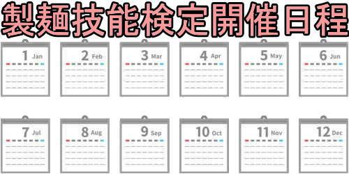 製麺技能検定開催日程