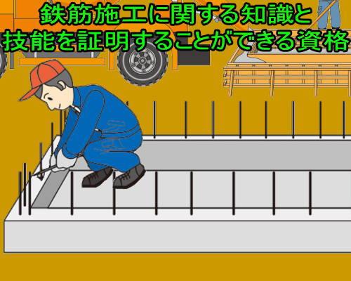 鉄筋施工に関する知識と技能を証明することができる資格