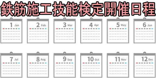 鉄筋施工技能検定開催日程2