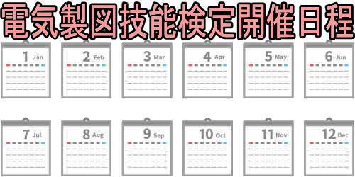 電気製図技能検定開催日程