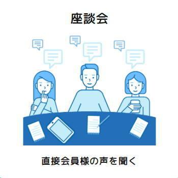 インフォQで座談会