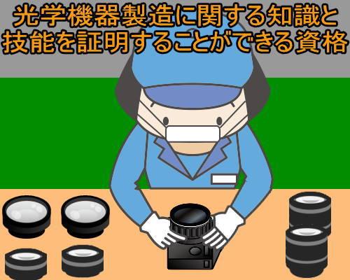 光学機器製造に関する知識と技能を証明することができる資格
