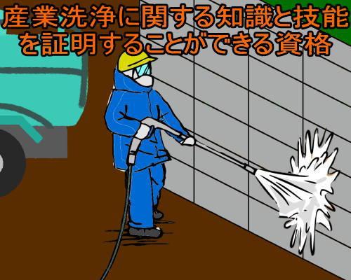 産業洗浄に関する知識と技能を証明することができる資格