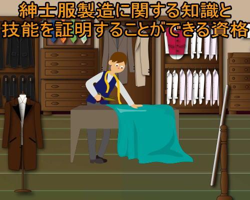 紳士服製造に関する知識と技能を証明することができる資格