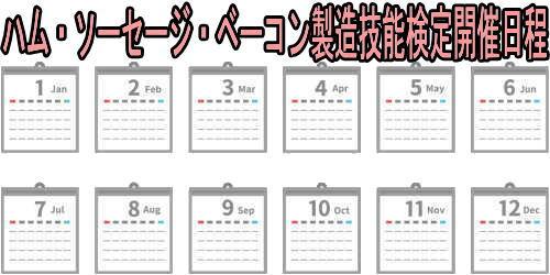 ハム・ソーセージ・ベーコン製造技能検定開催日程